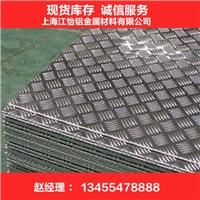 花纹铝板价格是多少,哪里有卖花纹铝板的