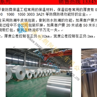 七台河做保温铝板的厂家