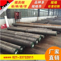 上海韻哲生產航空模具鋼1.2379