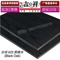 祥瑞黑橡木铝塑板2mm3mm4mm天下发卖热线