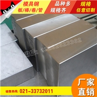 上海韵哲生产0Cr25Ni20超厚模具钢板