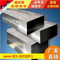 上海韵哲生产航空模具钢板 9260H