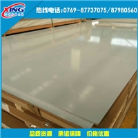 美国进口7075超厚铝板