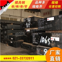 上海韵哲生产51100超宽模具钢板