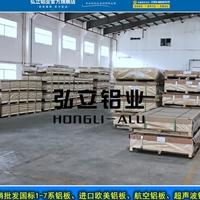 弘立厂家批发A2024高强度铝板