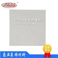 600x600mm鋁扣板價格 ba鋁扣板