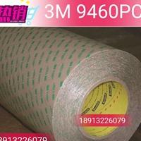 3M9460PC超薄双面胶带模压
