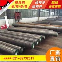 上海韻哲生產供應:8407超大直徑模具鋼棒