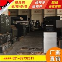 上海韵哲生产销售SKD61小模具钢管
