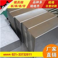 上海韵哲提供:H13超平模具钢板