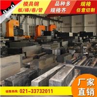 上海韵哲生产25crmoa超厚模具钢板
