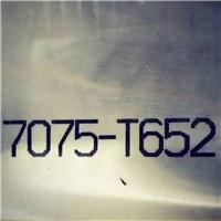 厂家直销特硬7075铝板铝板材现货