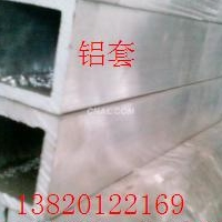 供应6061铝管 、洛阳7075铝管