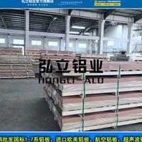 弘立7075高韧性铝板现货批发