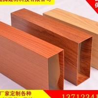 外墻木紋鋁方通 木紋u鋁方管