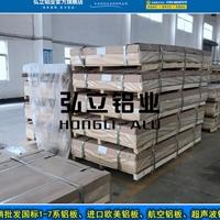 机械设备制造7075铝板