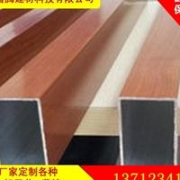 u型木紋鋁方通 木紋鋁方管安裝