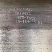 供应铝镁合金7075-T651铝板 7075超硬铝棒