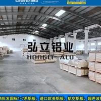 国标环保7075铝板批发