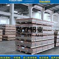 A7075美国进口铝板批发
