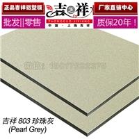 吉祥铝塑板材门头招牌2mm珍珠灰铝塑板