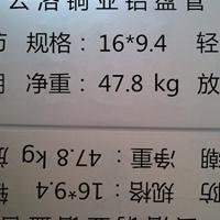 云洛銷售1070鋁盤管1100毛細鋁管