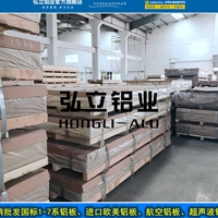 A7050进口铝合金板