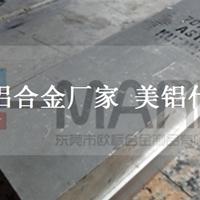 高强度高硬度7075进口铝板