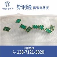 详解氮化铝陶瓷电路板封装