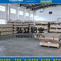 A1060易焊接铝合金板