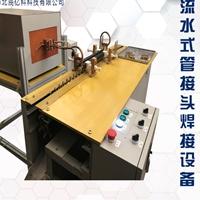 北辰亿科 直线式管接头自动钎焊设备