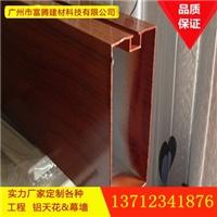 木纹型材铝方通 木纹铝方管规格及价格