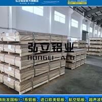 ALLOY7075-T651铝板生产厂家