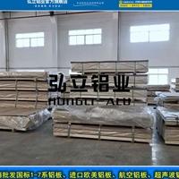 AA7075高强度超硬铝板