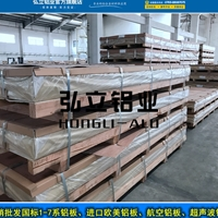 7075超厚铝板 7075铝板厂家直销