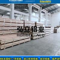 aL7075-T651进口铝板