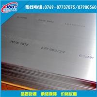 mic-6铸造铝板  mic-6美国进口铝板