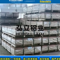 aL7075-T651进口铝合金板