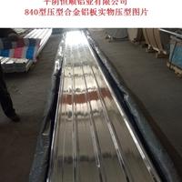 压型铝板生产,压型铝板,山东瓦楞压型铝板