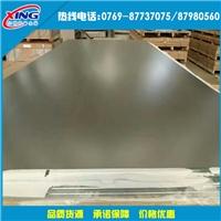 7075耐磨铝合金板  7075铝板厂家
