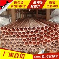 CuNi23Mn(2.0881)铜管CuNi30Mn(2.0890)铜卷