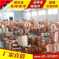 上海韵哲主要销售:CuZn40pb2(2.0402) 铜排