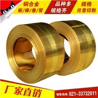 上海韵哲生产CuNi9Sn2(2.0875)铜卷
