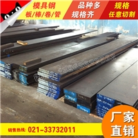 上海韵哲生产H21超厚模具钢板