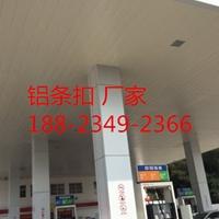 防风铝条扣 -加油站标识铝单板