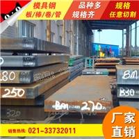 上海韵哲生产销售3Cr2Mo模具钢方管