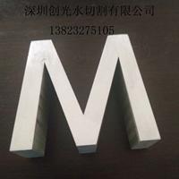 100MM铝板切割开料对外加工字体加工