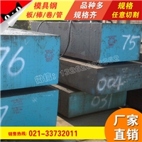 上海韵哲提供:O2超平模具钢板