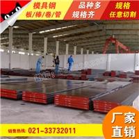 上海韵哲主要临盆发卖:420模具钢棒