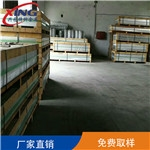 6063-t5铝板  6063厚板